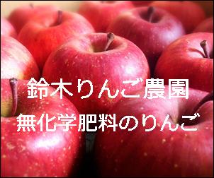 鈴木りんご農園バナー