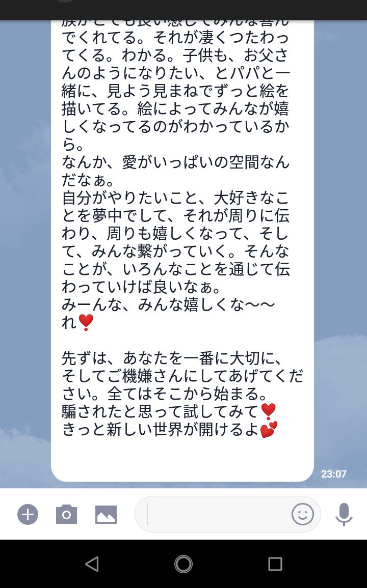 LINE Makoからのメッセージ