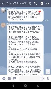 LINEメッセージ