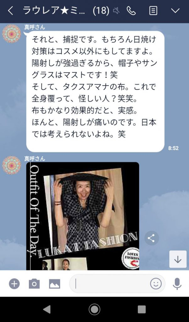 LINEメッセージの画像